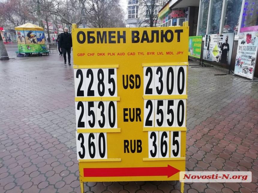 В Николаеве стоимость доллара упала ниже 23 гривен