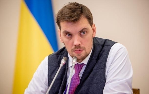 Гончарук пояснил высокие зарплаты министров