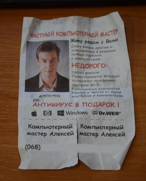 В Николаеве клиентка заплатила за чистку клавиатуры 5400 грн, так как «побоялась выгнать мастера»