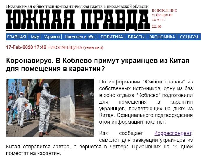 В Коблево опровергли факт приема на карантин украинцев из Китая