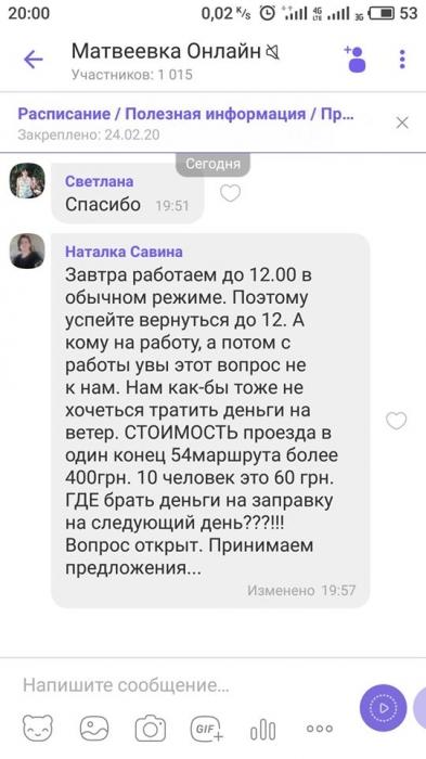 В Николаеве перевозчик маршрута №54 уже заявил, что их транспорт не будет ездить до окончания карантина