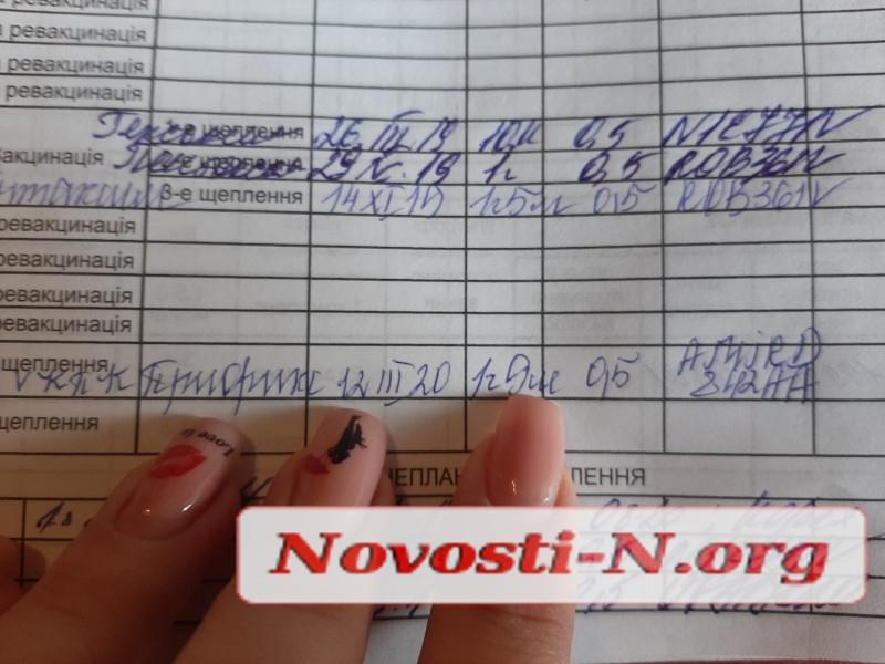 Жительница Николаева заявила, что педиатр за 1800 грн продала ей бесплатную прививку