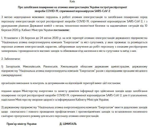 Кабмин ограничил въезд и выезд из Южноукраинска и других городов-спутников АЭС