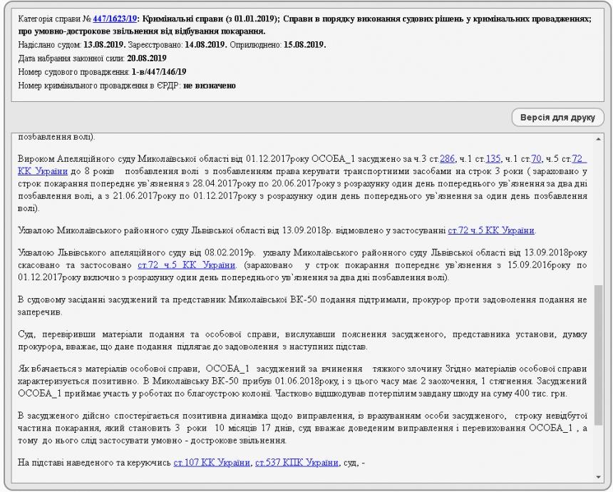 Смерть 4 дорожников в Николаеве: приговоренный к 8 годам водитель вышел на свободу по УДО