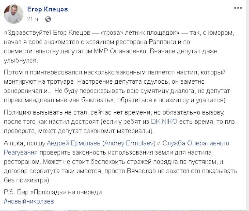 В Николаеве у ресторана депутата устанавливают «летник», частично занимая тротуар