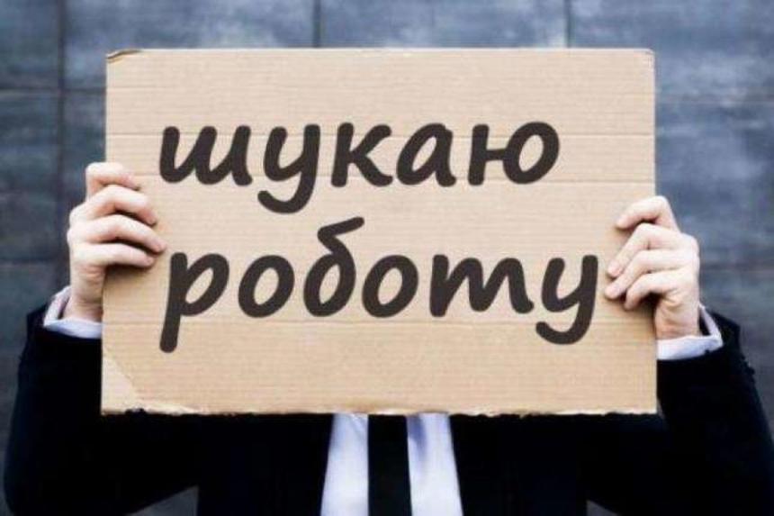 К концу 2020-го каждый десятый украинец станет безработным - прогноз НБУ