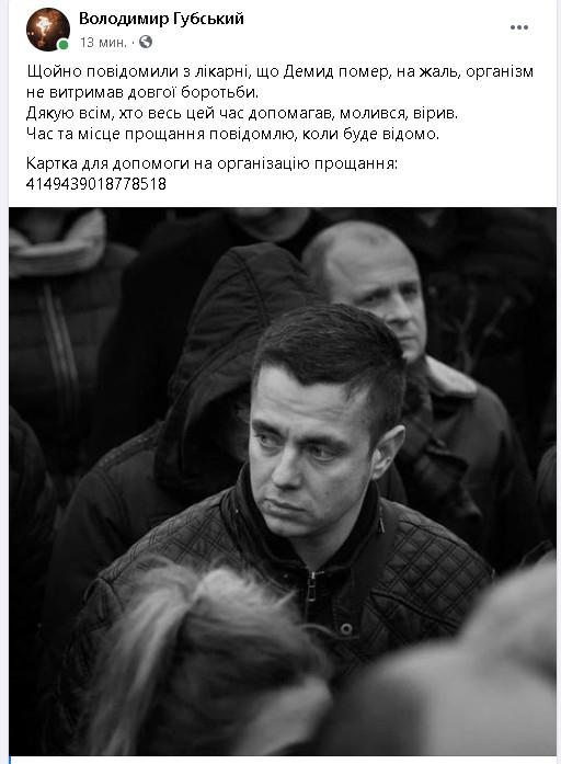 Умер глава николаевской партии «Свобода» Демид Губский