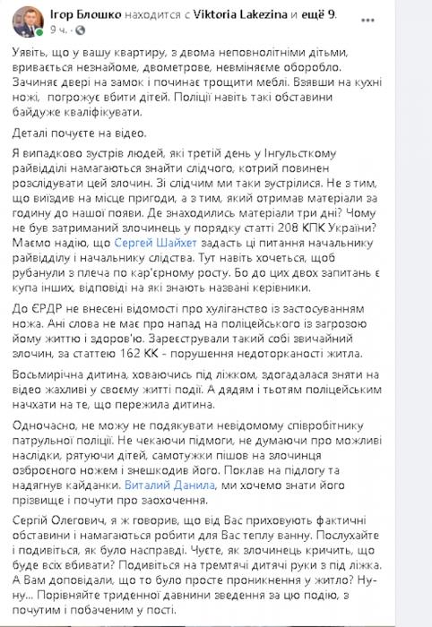 В Николаеве таксист-наркоман ворвался в квартиру и взял в заложники двух детей: виновника отпустили