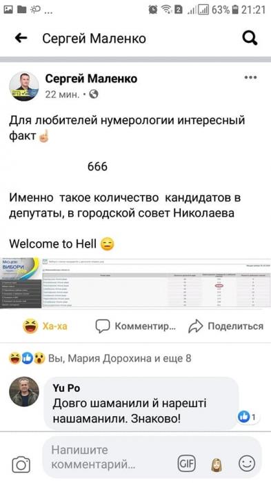 «Вот где ад»: в Николаеве кандидатов в депутаты городского совета 666