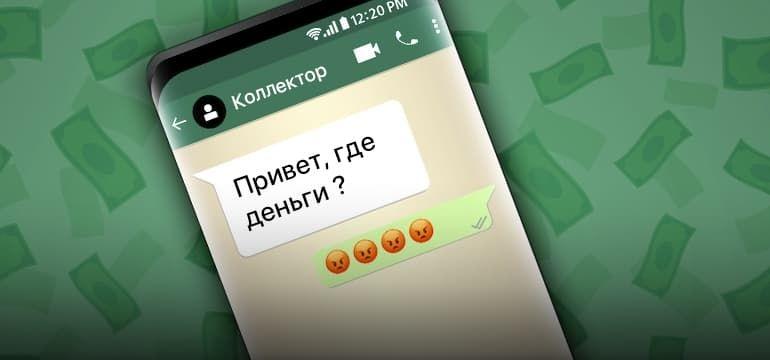Звонки среди ночи, угрозы и порноколлажи: как коллекторы держат в страхе украинцев