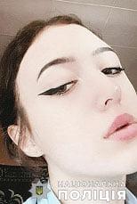 В Николаевской области ищут пропавшую 16-летнюю девушку