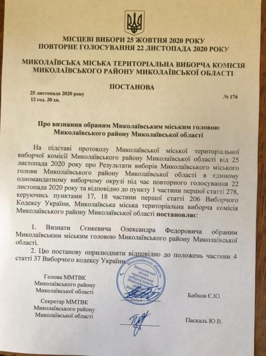 Мэром Николаева официально снова стал Сенкевич: горизбирком обнародовал результаты выборов