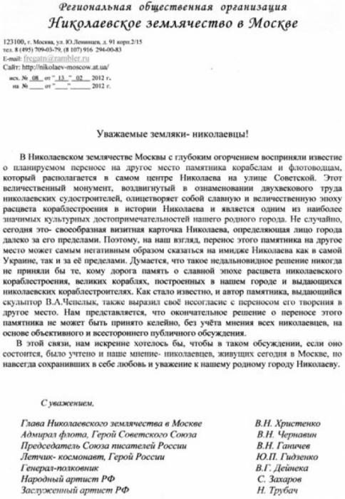 Коминформ николаевские новости