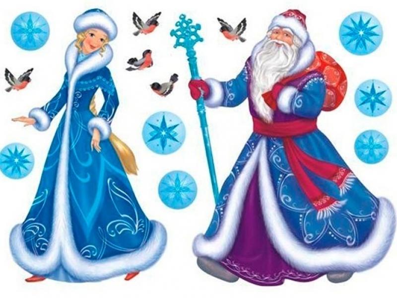 30 января — День Деда Мороза и Снегурочки
