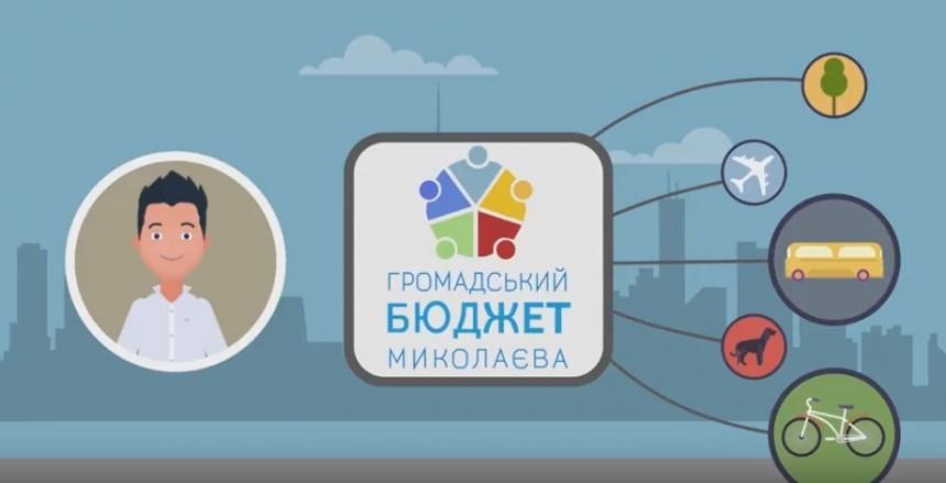 Общественный бюджет Николаева: когда можно подать свой проект