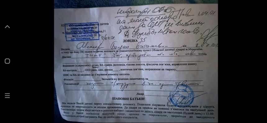 Мать избитого в николаевской больнице мальчика призывает родителей объединиться в борьбе