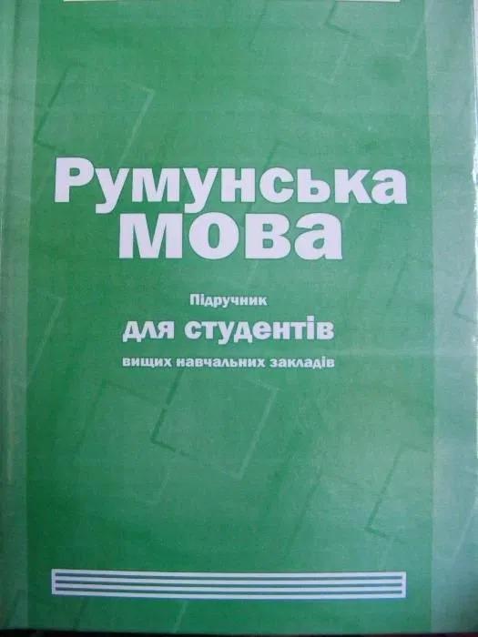 В школах Одесской области требуют ввести румынский язык
