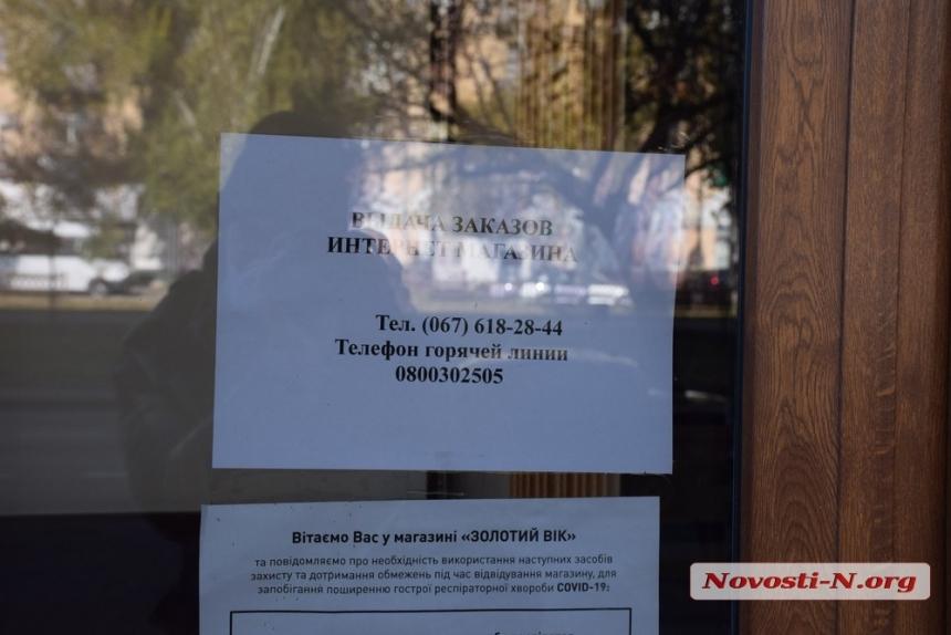 Карантинные рейды: в Николаевской области за сутки выписали 6 протоколов
