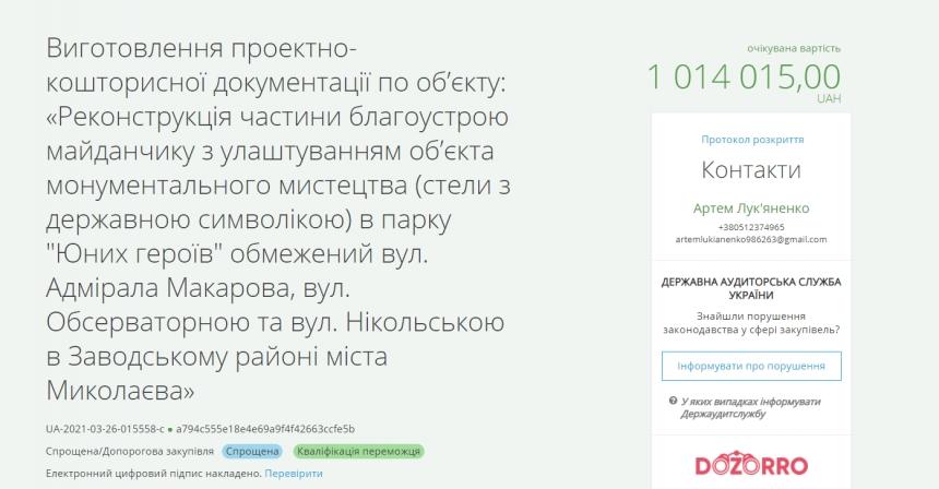 Проектом по гигантскому флагу в Николаеве займется фирма, проектировавшая «Серую площадь»