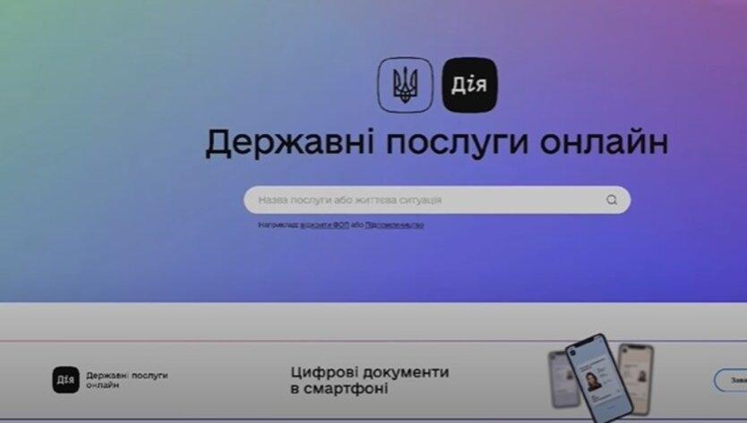 В приложении «Дія» добавили возможность оформить карантинные 8000 гривен