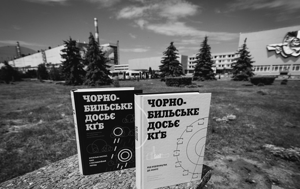 Трагедия на Чернобыльской АЭС: СБУ обнародовала секретные документы КГБ