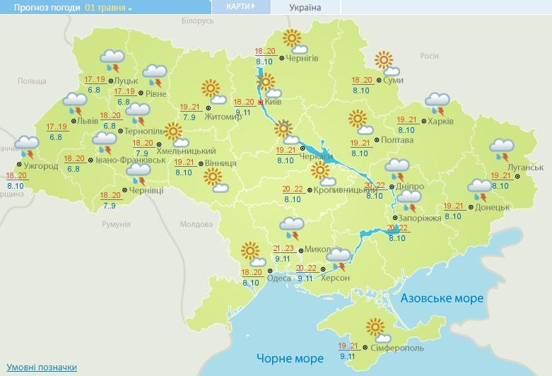 Дожди и до +23º: погода в Николаеве 1 мая