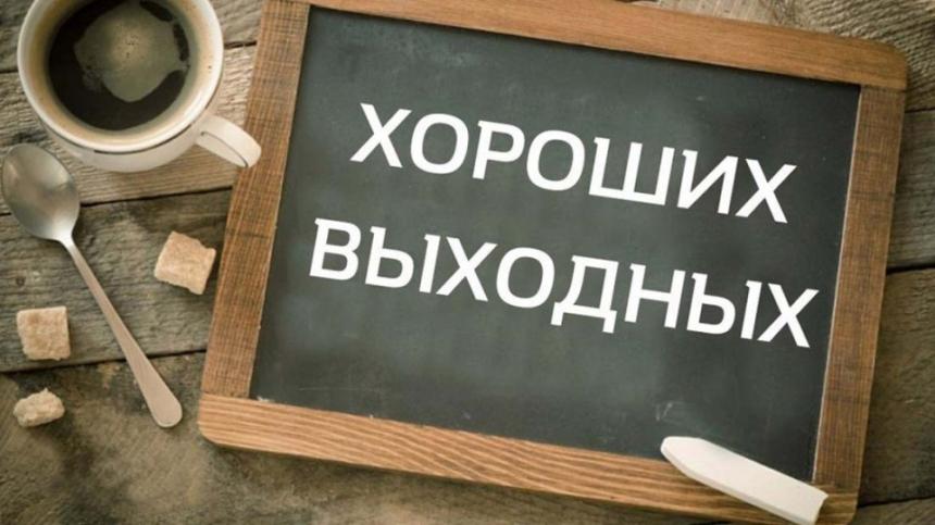 До конца года у украинцев еще дважды будет «длинный уикэнд»: по 4 дня выходных