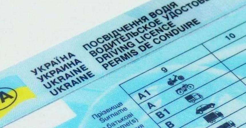 В Украине приостанавливают выдачу водительских прав: закончились бланки