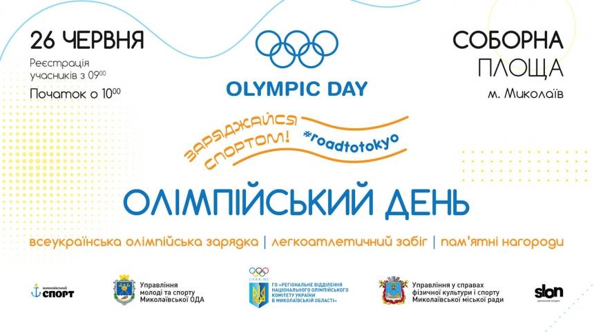 В Николаеве завтра пройдет Олимпийский день