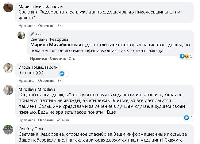Судя по симптомам пациентов, «Дельта» дошел до Николаевской области — Федорова