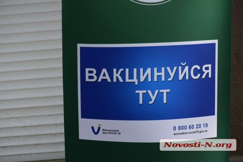 В честь Дня города николаевцев приглашают вакцинироваться на Соборной