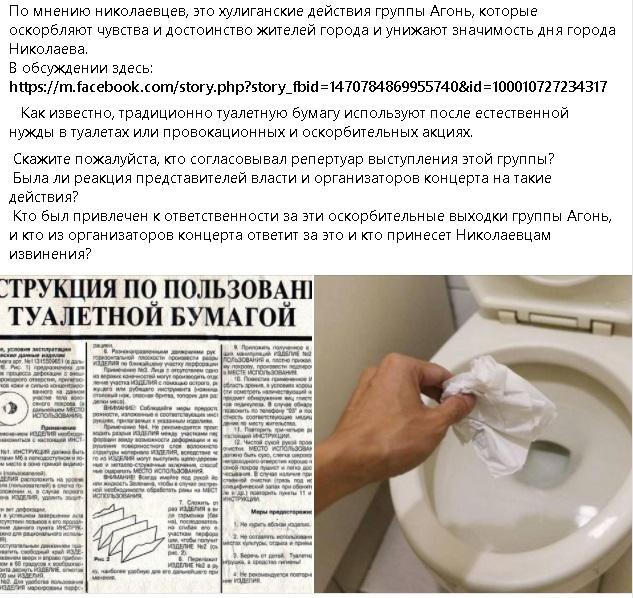 Николаевцы потребовали извинений за то, что в них бросали туалетную бумагу на концерте ко Дню города