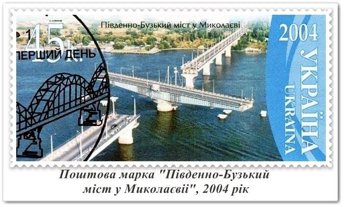 Николаев на марках и конвертах: архивный отдел показал уникальную коллекцию фотографий