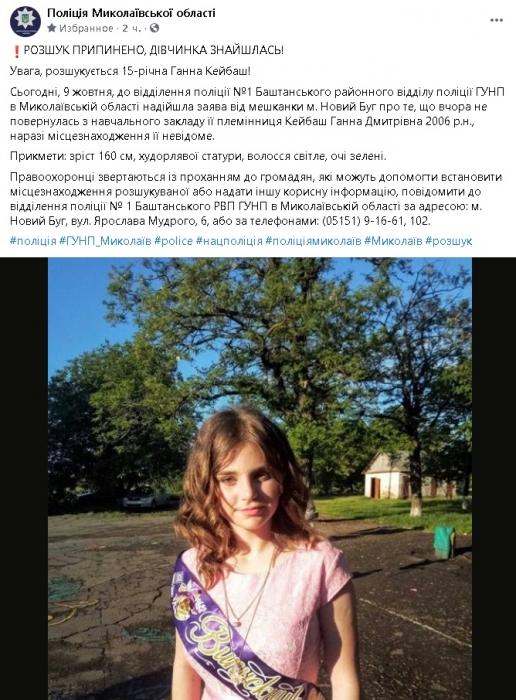 В Николаевской области нашлась несовершеннолетняя, которая не вернулась домой с учебы