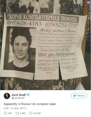 Известного голливудского актера развеселило объявление в Украине