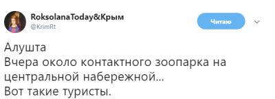 В Сети высмеяли «культурный отдых» российских туристов в Крыму