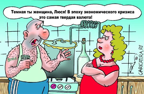Картинки по запросу карикатура сбережения