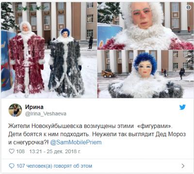 В России фигуры Деда Мороза и Снегурочки испугали детей