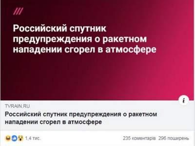 В соцсетях высмеивают очередное космическое фиаско РФ