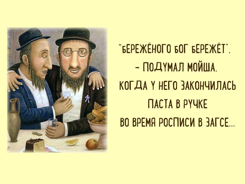 Смешные картинки про евреев с надписями
