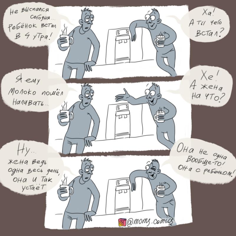 Смешные комиксы из жизни родителей. ФОТО
