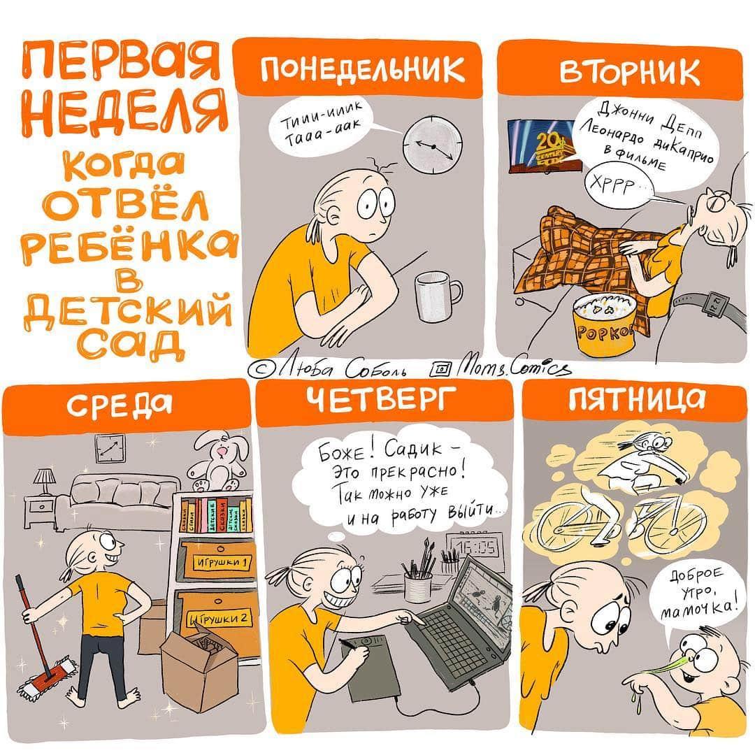 Смешные комиксы о нелегкой жизни родителей. ФОТО