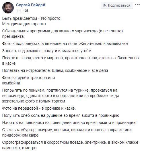 Сеть насмешила «методичка» для украинских президентов. ФОТО