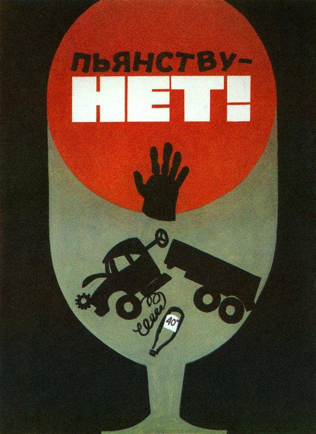 поклонники творчества советский постер против алкоголя танцпол