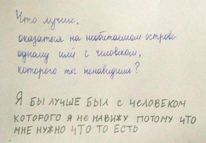 Смешные записки от «гениальных» детей (ФОТО). Афиша Днепра