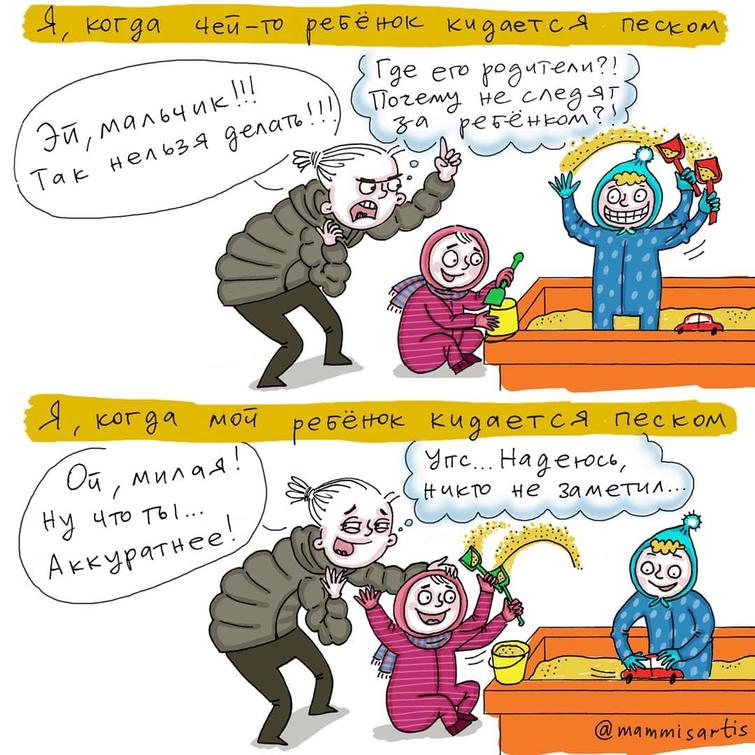 Веселые комиксы о тяжелых материнских буднях. ФОТО