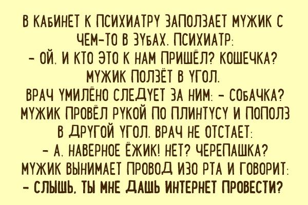 Анекдоты Про Психиатров