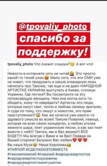Таисия Повалий прокомментировала отмену концерта в Киеве. ФОТО