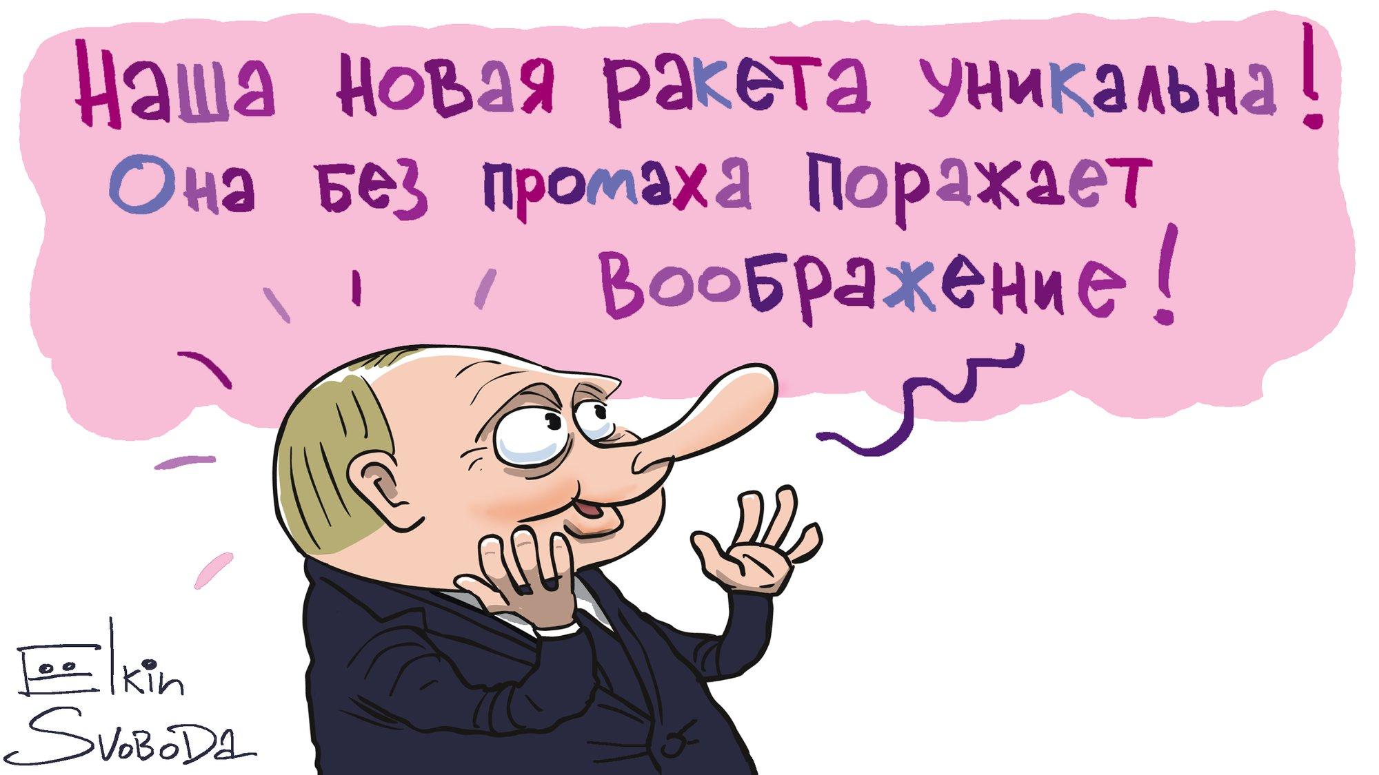 Поражает воображение: новое оружие Путина высмеяли меткой фотожабой