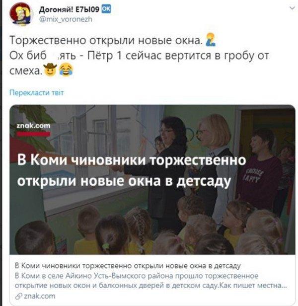В России помпезно открыли новые окна в детском саду: в сети волна смеха. ФОТО